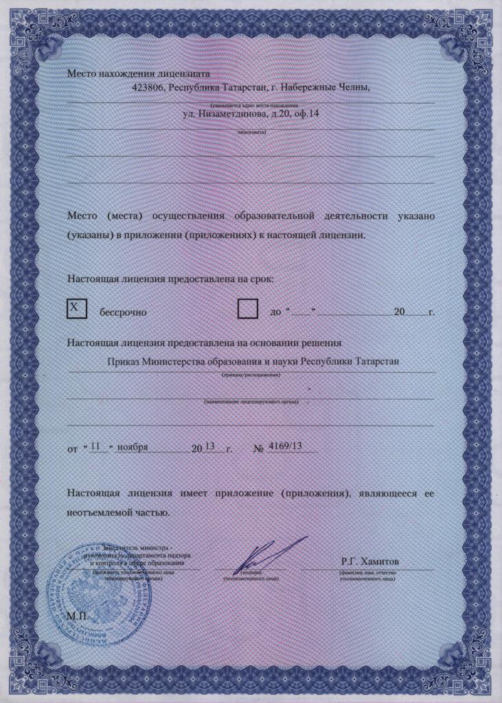 Лицензия раб 2